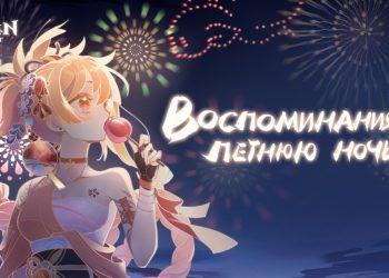 Браузерное событие «Воспоминания в летнюю ночь» стартовало!