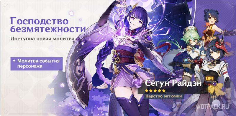 Господство безмятежности Genshin Impact 2.1