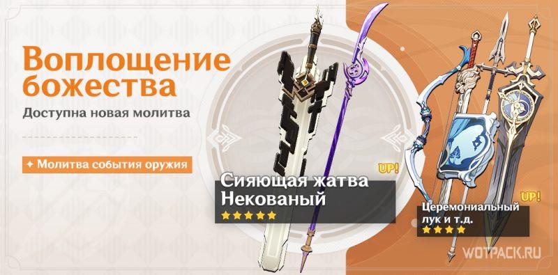 Воплощение божества Genshin Impact 2.1