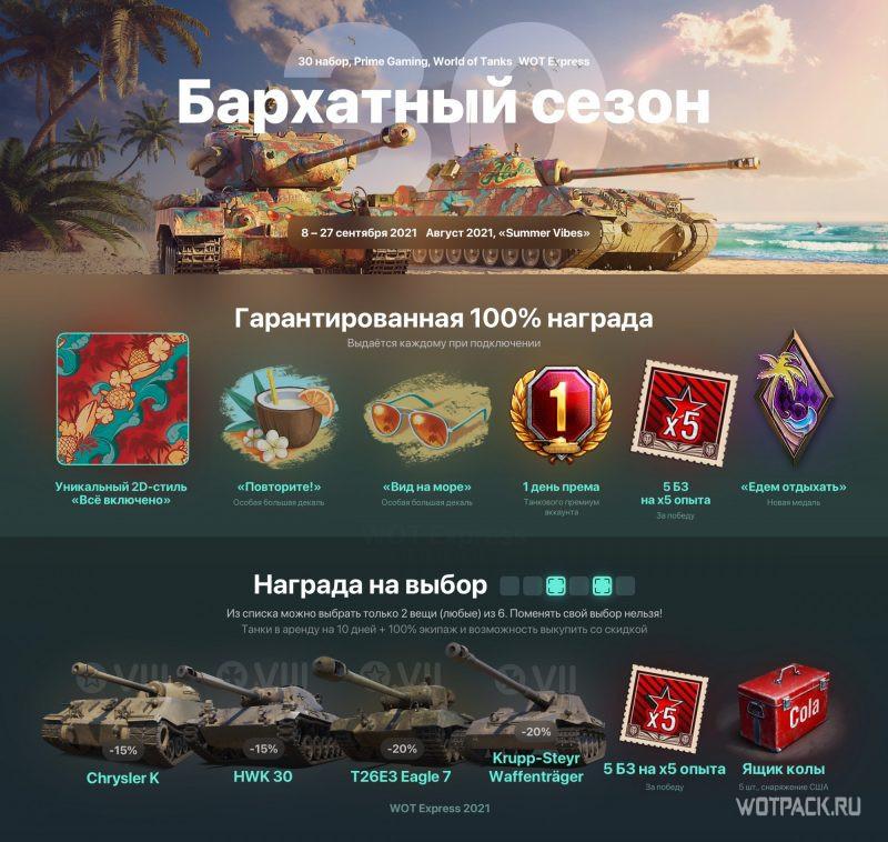 Награды Бархатный сезон Твитч Прайм WOT Август
