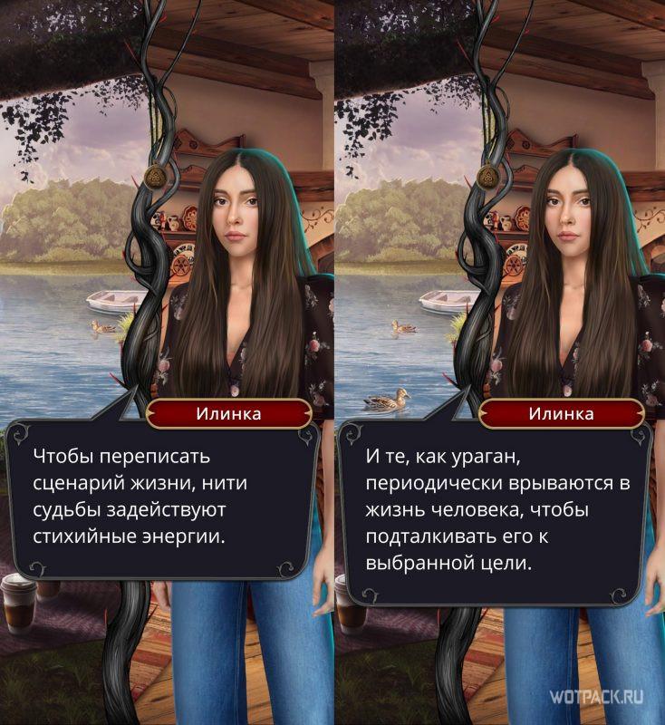 Дракула История Любви 2 сезон 8 серия Илинка