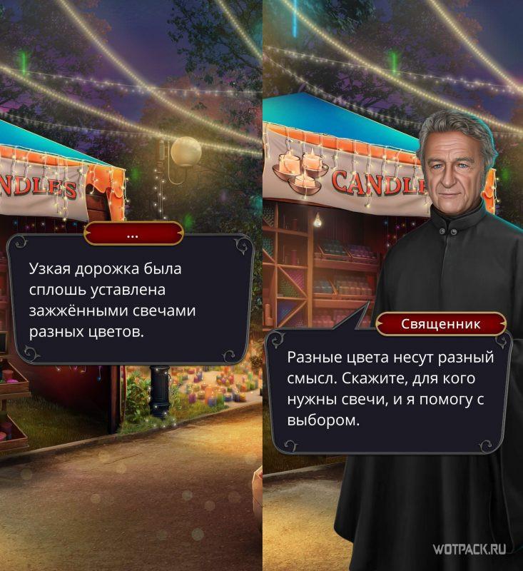 Дракула История Любви 2 сезон 9 серия священник