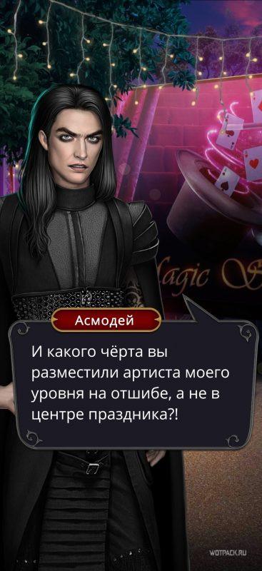 Дракула История Любви 2 сезон 9 серия Асмодей