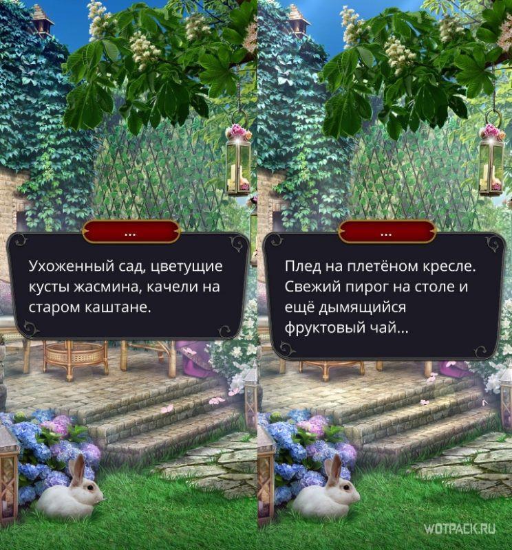 Дракула История Любви 2 сезон 10 серия сад