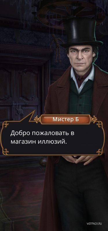 Грешный Лондон 1 сезон 11 серия мистер Б