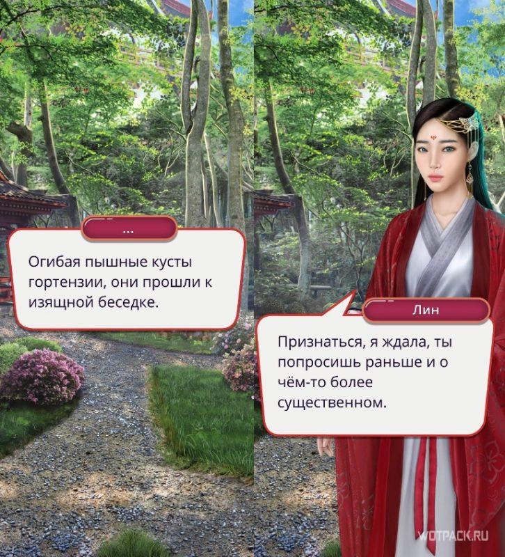 Легенда Ивы 3 сезон 8 серия Лин Кая