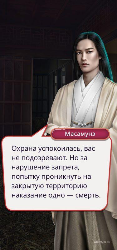 Легенда Ивы 3 сезон 9 серия Масамунэ