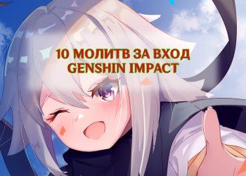 Награды за вход День Рождения Genshin Impact
