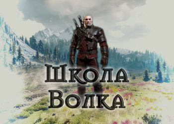 The Witcher 3 – Доспехи школы Волка