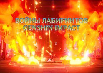 Войны лабиринтов Genshin Impact